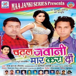 Chadhal Jawani Mar Kara Dee songs