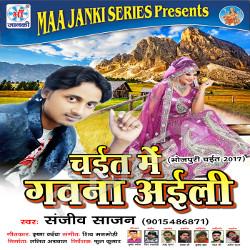 Chait Me Gavana Aaili songs