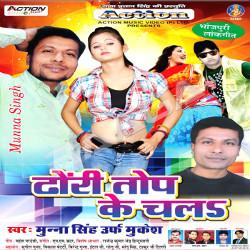 Dhori Top Ke Chala songs