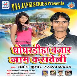 Ghoghardeeha Bazaar Jaam Karaveli songs