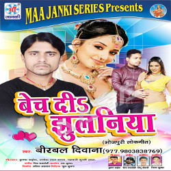 Bech Dee Jhulaniya songs