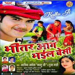 Bhitar Aag Bhail Besi songs