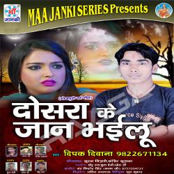 Dosra Ke Jaan Bhailu songs