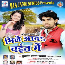Mile Aav Chait Me songs