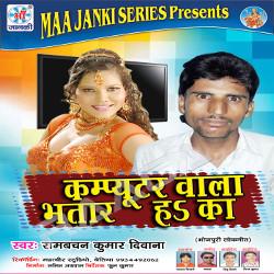 Computer Vala Bhatar Ha Ka songs