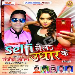 Selfi Lela Udhar Ke songs