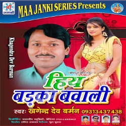 Hiy Badka Bavali songs