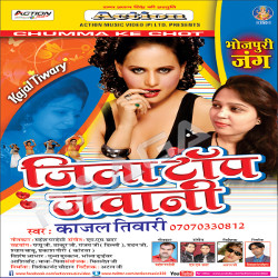 Jila Top Jawani songs
