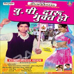 Up Daru Mukt Ho songs