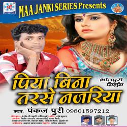Piya Bina Tarse Najariya songs