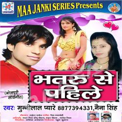 Bhataru Se Pahile songs