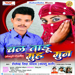 Chala Tadu Muh Mun songs