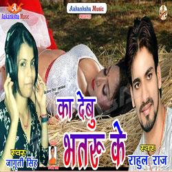 Ka Debu Bhataru songs