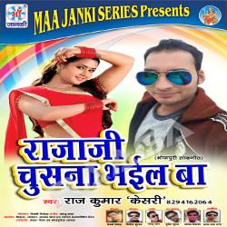 Rajaji Chusana Bhail Ba songs