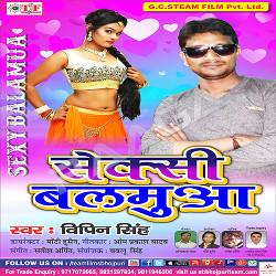 Sexy Balamua songs