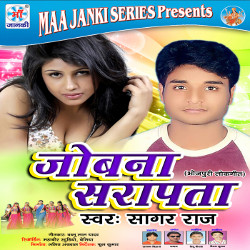 Jobna Sarapta songs