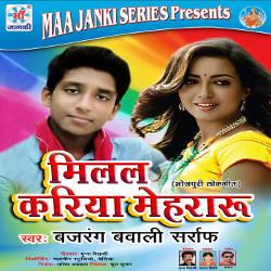 Milal Kariya Mehraru songs