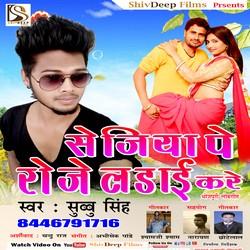 Sejiya Pe Roaj Ladi Kare songs