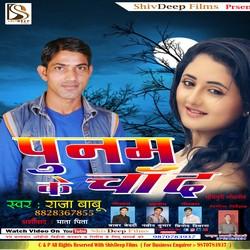 Poonam Ke Chand songs