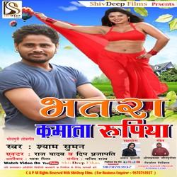 Bhatra Kamata Rupiya songs