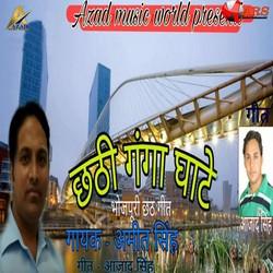 Chhati Ganga Ghate songs