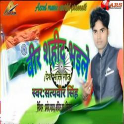 Veer Bhaile Shahid songs