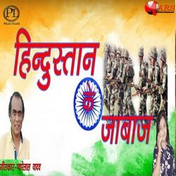 Jaunpur Ke Sahid Rajesh (Birha) songs