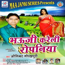Bhauji Kareli Ropaniya songs