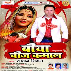 Biya Chij Kamal songs