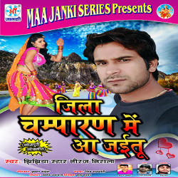 Jila Champaran Me Aa Jaitu songs