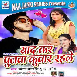 Yaad Kar Pujava Kuvar Rahale songs