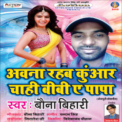 Ab Na Rahab Kuwar Chahi Bibi Ae Papa songs