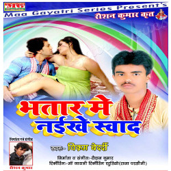 Bhatar Me Naikhe Sawad songs