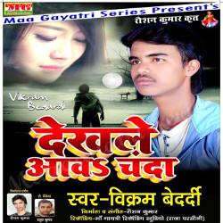 Dekhle Awa Chanda songs