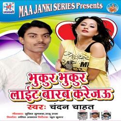 Bhukur Bhuker Light Barab Karejau songs