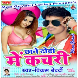 Chhane Dhodhi Me Kachri songs