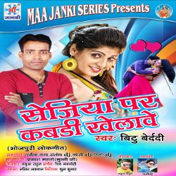 Sejiya Par Kabaddi Khelave songs