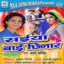 Saiya Bade Chhinar songs