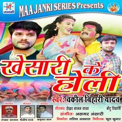 Khesari Ke Holi songs