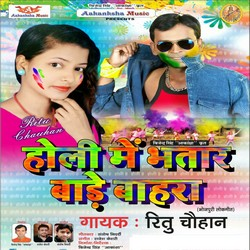 Holi Me Bhatar Bade Bahara songs