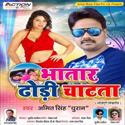 Bhatar Dhodhi Chatta songs
