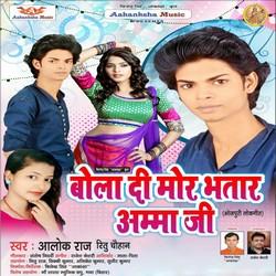 Bola Di Mor Bhatar Aama Ji songs