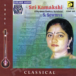 Sri Kamakshi songs