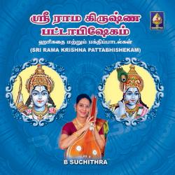 Sri Rama Krishna Pattabhishekam songs