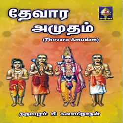 Thevara Amudam - Part 1 songs