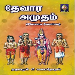 Thevara Amudam - Part 2 songs