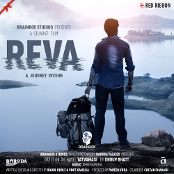 Reva songs