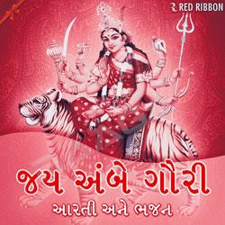 Jai Ambe Gauri - Aarti And Bhajan songs