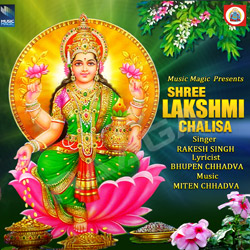 Shree Lakshmi Chalisa songs
