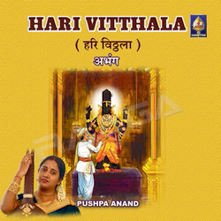 Hari Vitthala songs